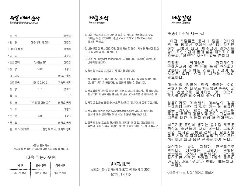 mar-14-2021-page-2.jpg