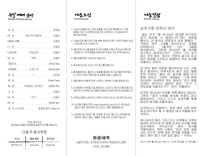 mar-28-2021-page-2.jpg