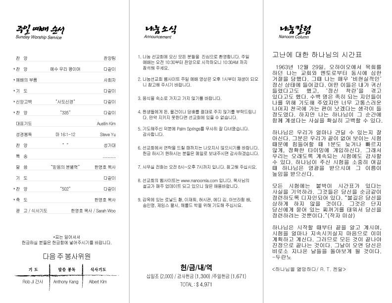 apr-11-2021-page-2.jpg