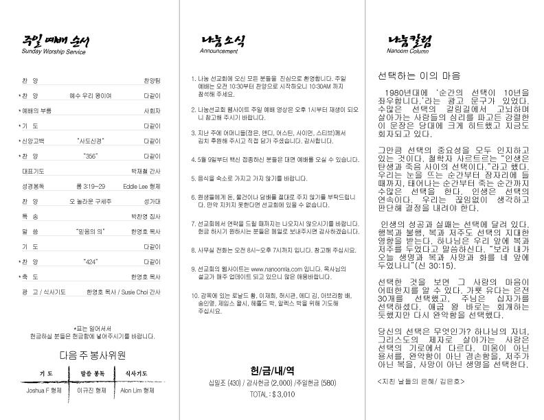 may-2-2021-page-2.jpg