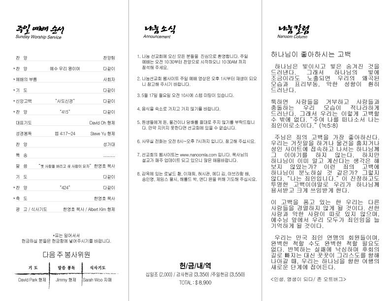 may-16-2021-page-2.jpg