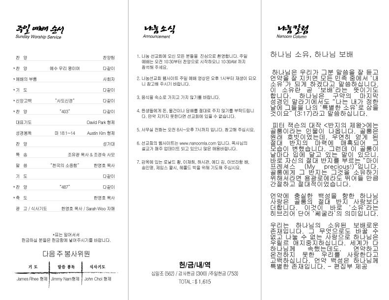 may-23-2021-page-2.jpg