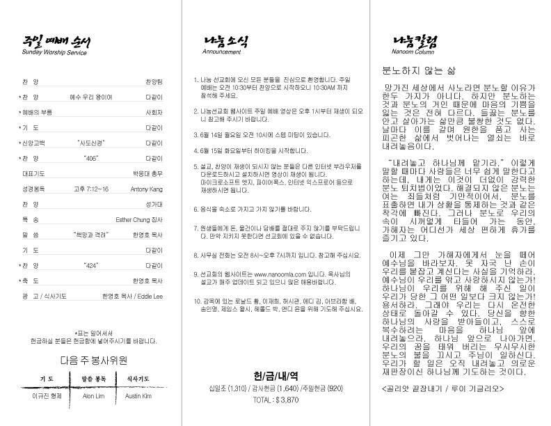 june-13-2021-page-2.jpg