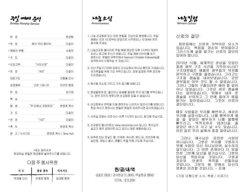 jan-17-2021-page-2.jpg