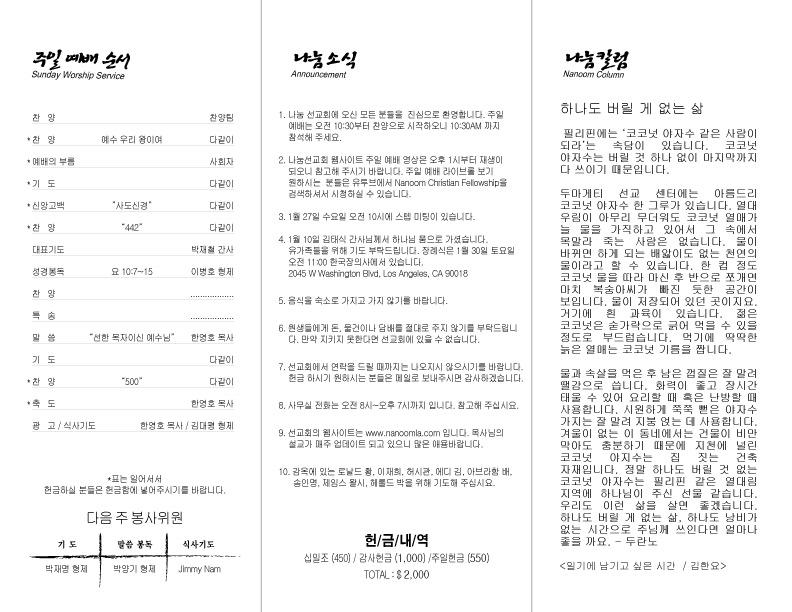 jan-24-2021-page-2.jpg