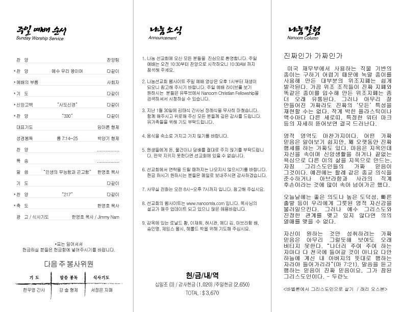 jan-31-2021-page-2.jpg
