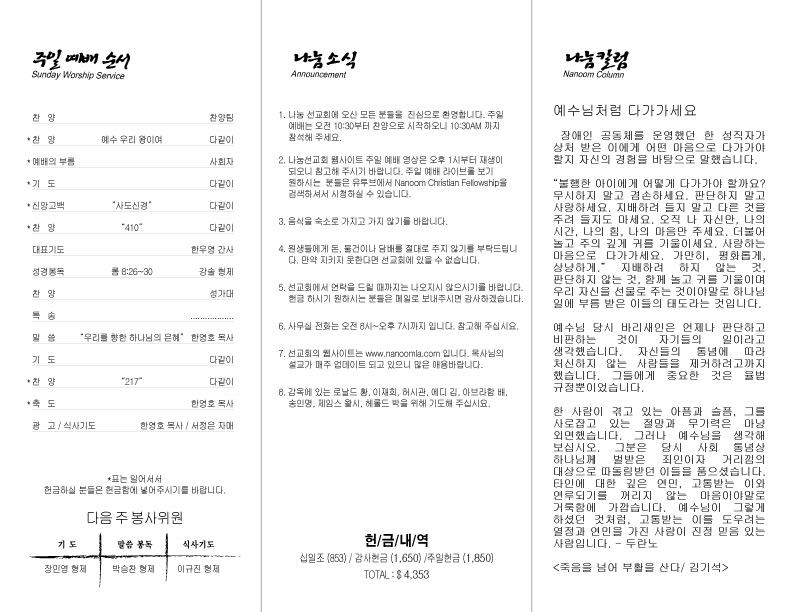 feb-7-2021-page-2.jpg