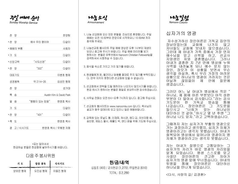 feb-28-2021-page-2.jpg