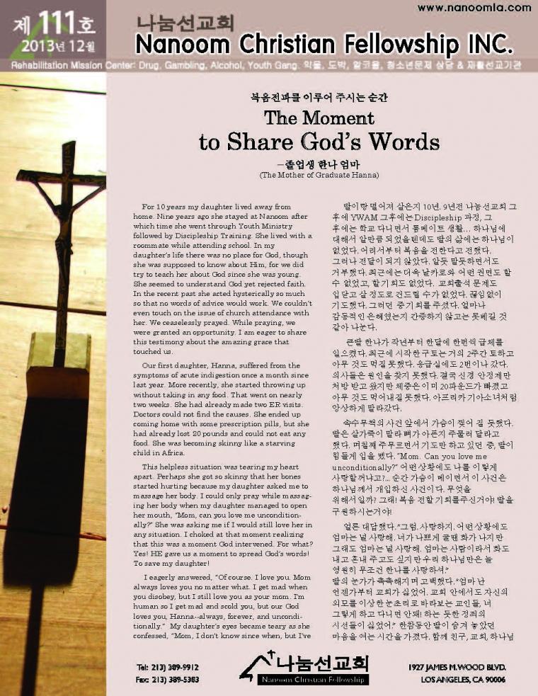 newsletter111_Page_1.jpg