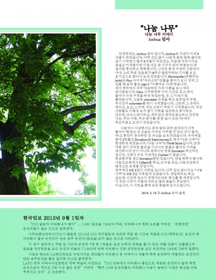 newsletter112_Page_3.jpg