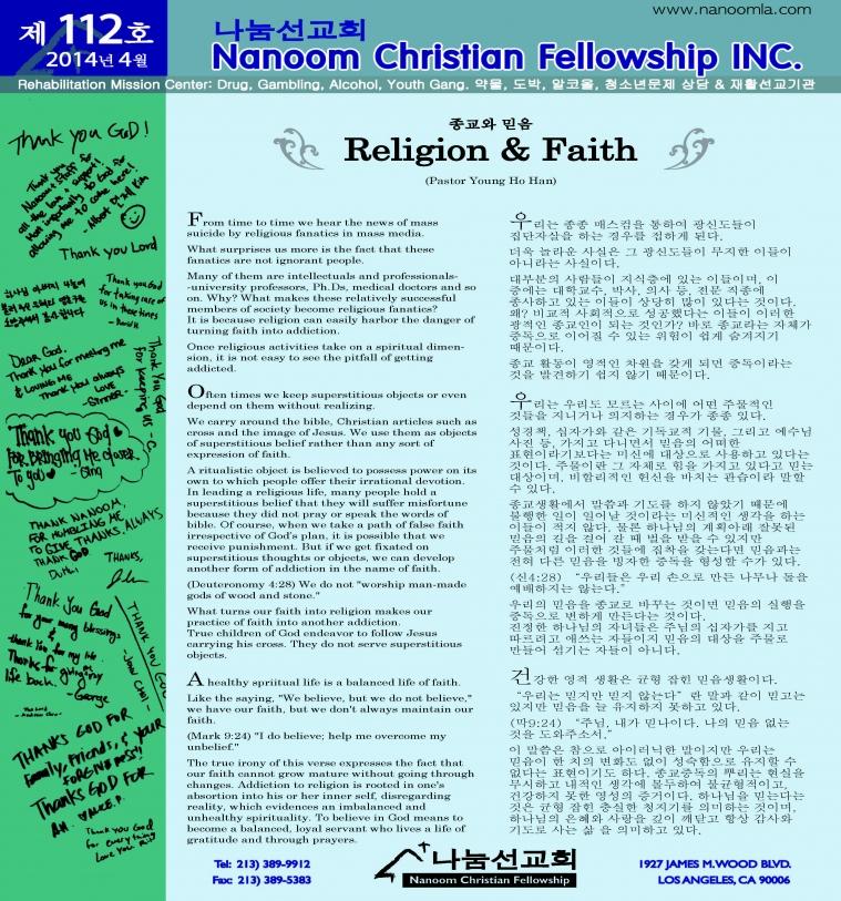 newsletter112_Page_1.jpg