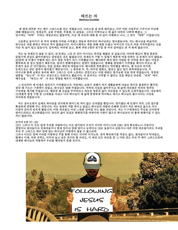 newsletter121page4.jpg