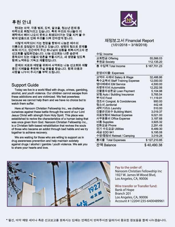 newsletter123_page7.jpg