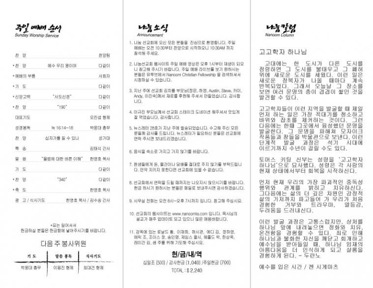 sept-20-2020-page-2.jpg