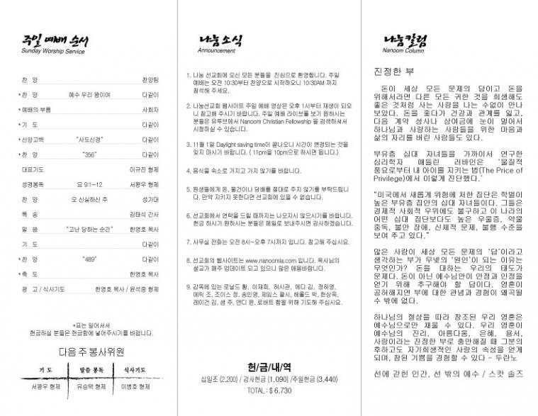 oct-25-2020-page-2.jpg