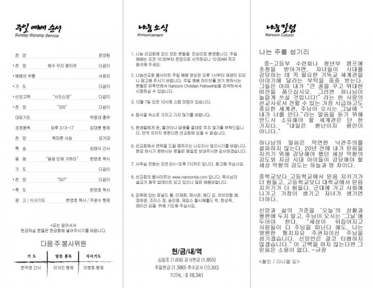 dec-06-2020-page-2.jpg