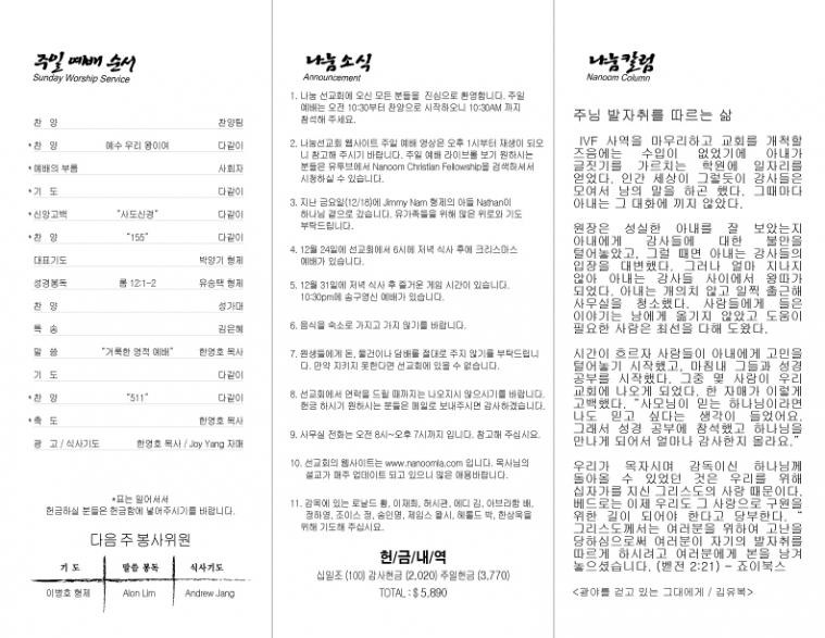 dec-20-2020-page-2.jpg
