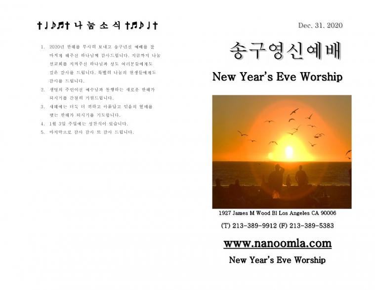 송구영신예배 123120-page-1.jpg