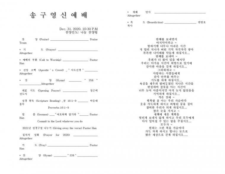 송구영신예배 123120-page-2.jpg