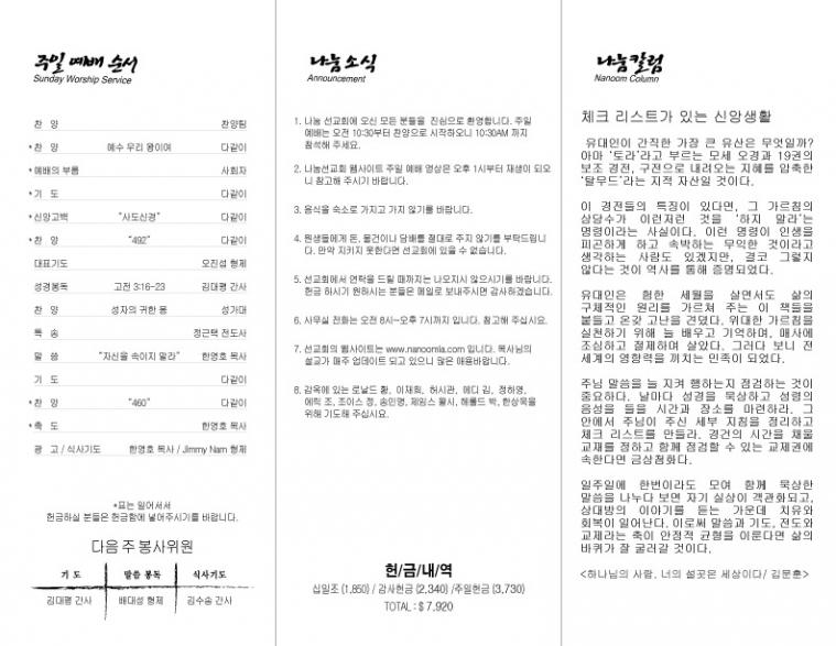 june-14-2020-page-2.jpg