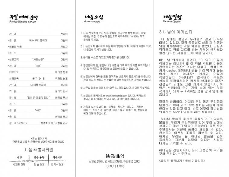 june-28-2020-page-2.jpg
